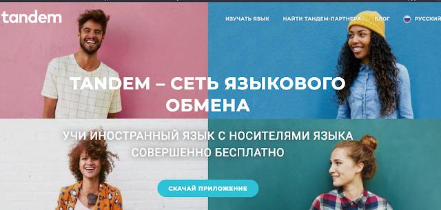 русский как иностранный приложения