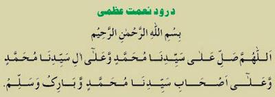 durood-e-naimat-e-uzma ki fazilat in urdu