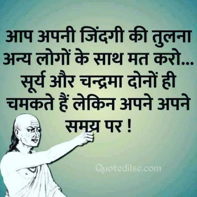 chanakya quotes in hindi for love