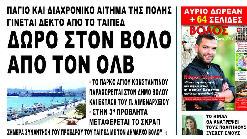 Δεν μπορώ να εξηγήσω γιατί στο Βόλο και όχι κι εδώ στην Αλεξανδρούπολη