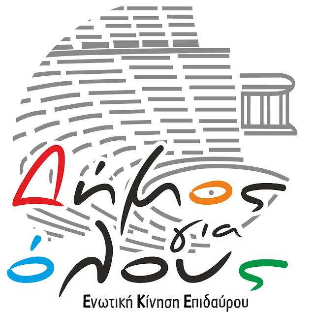 """6 υποψήφιους ανακοίνωσε η Ενωτική Κίνηση Επιδαύρου """"Δήμος για όλους"""""""