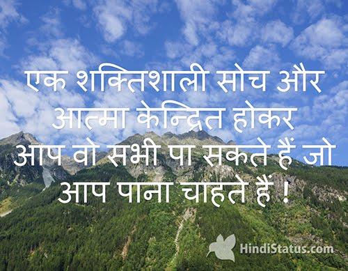 Focus - HindiStatus