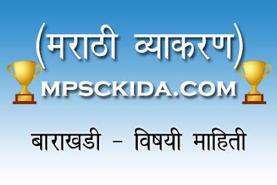 barakhadi marathi Grammar mpsc kida