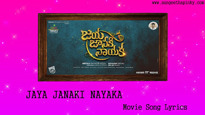 jaya-janaki-nayaka-telugu-movie-songs-lyrics