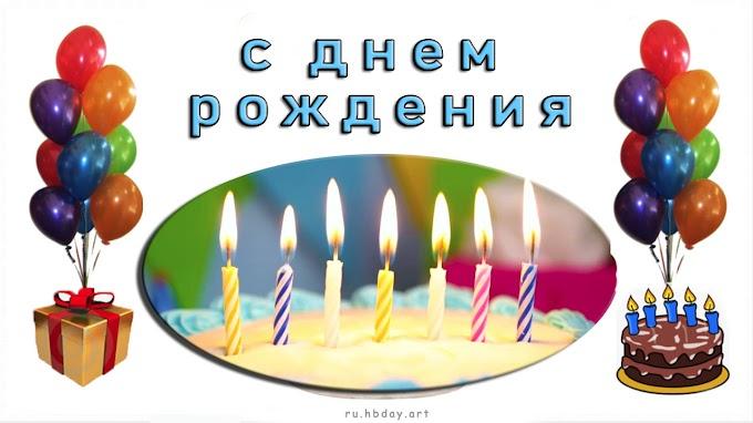pozdravlenie-s-dnem-rozhdeniya-tort-kartinki foto 8
