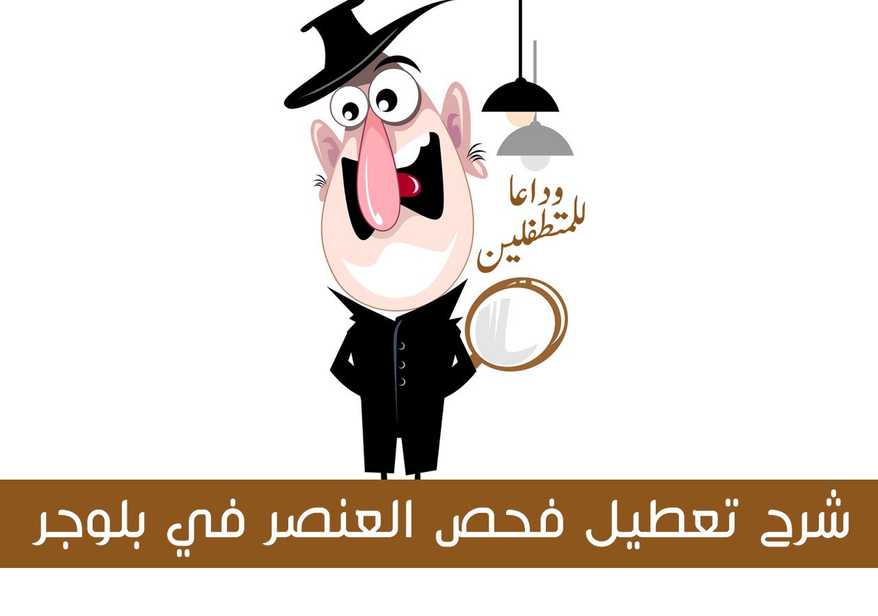 شرح تعطيل فحص العنصر في مدونات بلوجر