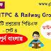 Top 40 RRB NTPC General Knowledge Bengali PDF | Railway Group D Bengali GK - 4