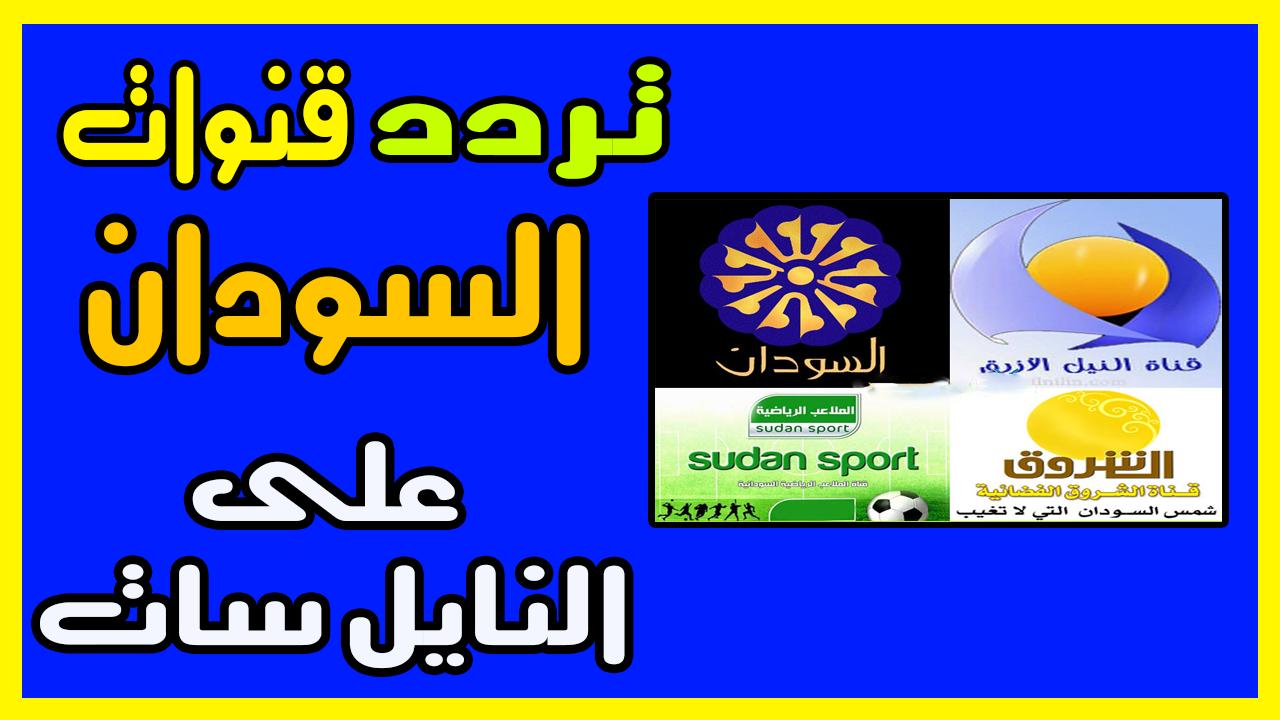 ماهو تردد القنوات السودانية 2018 الجديد على النايل سات