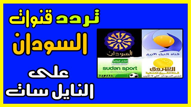 ماهو تردد القنوات السودانية 2018 الجديد على النايل سات والعربسات