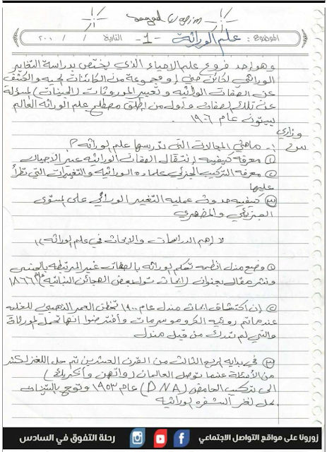 دفتر الوراثة الخصوصي الرائع للأستاذ عمار الزهيري للصف السادس العلمي 2017