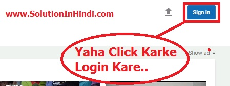 youtube par video upload karne ke liye login kare