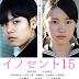 Innocent 15 イノセント15 Full Movie Download