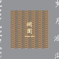 Wang Wen - Sweet Home Go