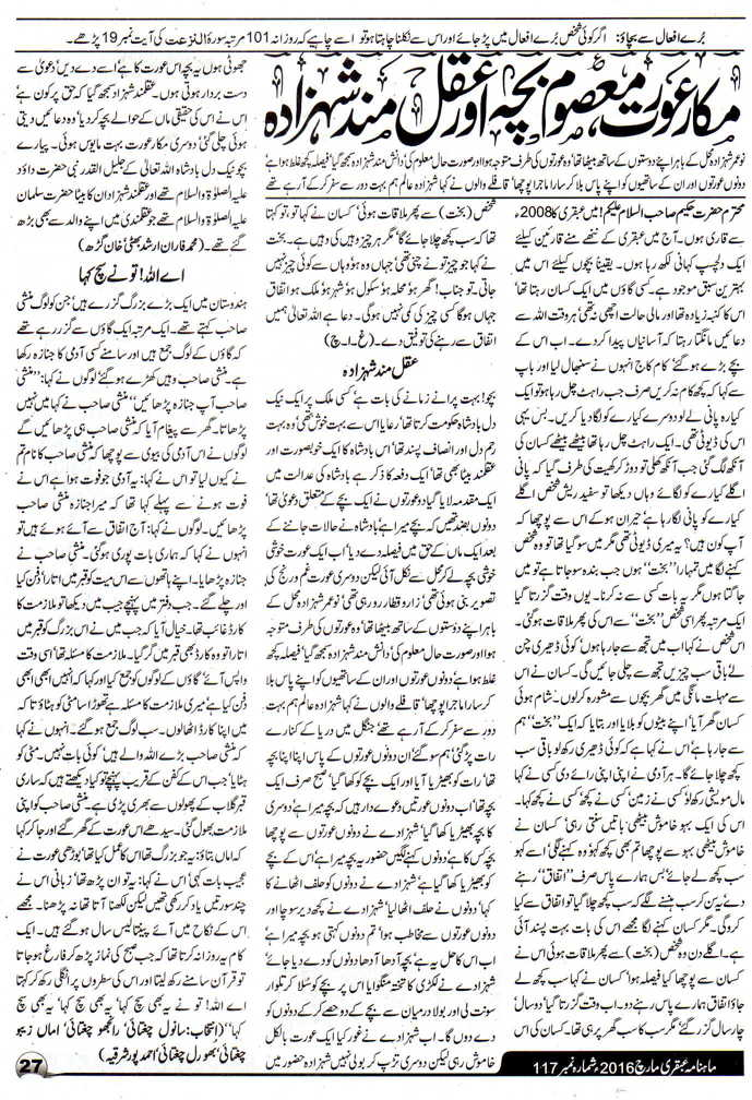 Page 27 Ubqari Magazine March 2016