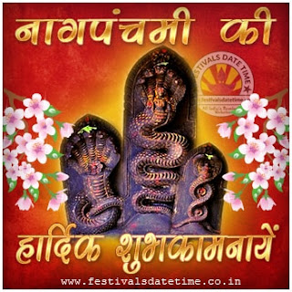 Nag Panchami Hindi Wallpaper Free Download 3