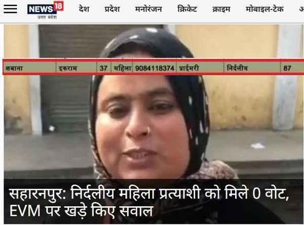 news-18-india-false-news-shabana-get-0-vote-in-saharanpur-poll