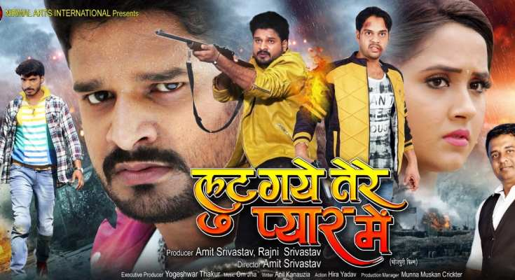 Bhojpuri movie Lut Gaye Tere Pyar Me 2019 wiki, full star-cast, Release date, Actor, actress, Song name, photo, poster, trailer, wallpaper