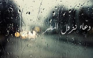 دعاء المطر , ادعية قبل وبعد نزول المطر والرعد