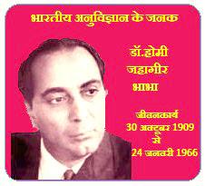 Dr.Homi Bhabha