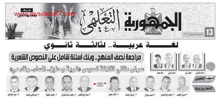 مراجعة الجمهورية لغة عربية للصف الثالث الثانوى 2020