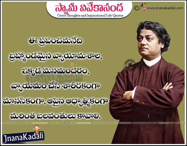 Vivekananda Quotes In Telugu - Swami Vivekananda Telugu Quotations,swami vivekananda telugu sukthulu,Vivekananda Best Telugu inspirational quotes - Inspirational Quotes from Swami Vivekananda-Swami Vivekananda Telugu Quotes,Vivekananda telugu quotes - Vivekananda Best Inpsirational quotes - Vivekananda inspirational quotes in telugu - Vivekananda Best Telugu Inspirational Life Quotes,First Android app of Swami Vivekananda Quotes in Telugu.