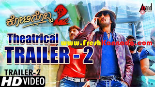 Kotigobba 2 Kannada Theatrical Trailer 2 Download