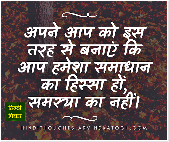 Hindi Thought, Hindi Quote, suvichar, solution, problem,