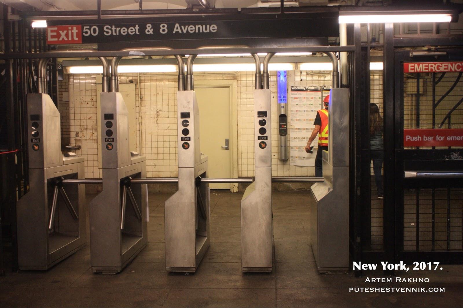 Выход из метро в Нью-Йорке