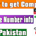 How to get complete Mobile Number info in Pakistan
