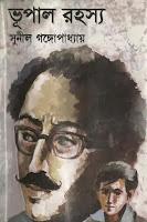 Bhupal Rahasya by Sunil Gangopadhyay