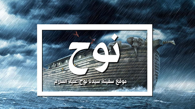 """هل سفينة نوح عليه السلام الحقيقية """"مدفونة في الجبال التركية"""" ؟"""