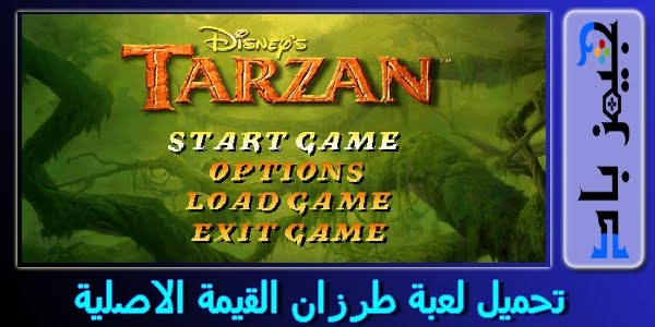 تحميل لعبة طرزان Tarzan القديمة الاصلية للكمبيوتر