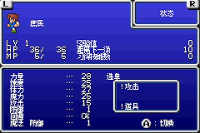 【GBA】最終幻想:太空戰士5中文版+金手指+劇情攻略!