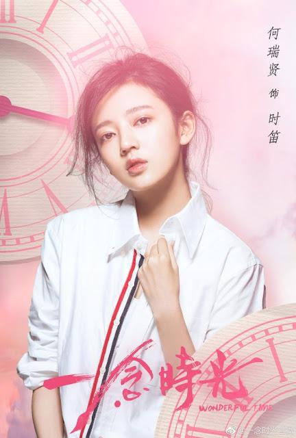 Wonderful Time He Rui Xian