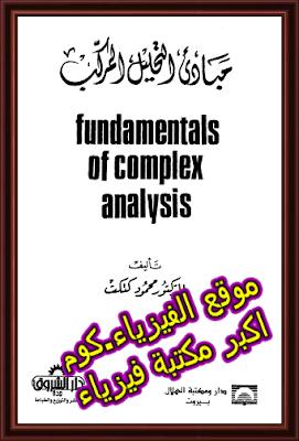 كتاب مبادئ التحليل المركب pdf برابط مباشر