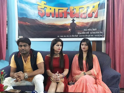Iman-Dharam Bhoojpuri movie