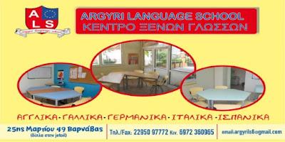 ARGYRI LANGUAGE SCHOOL - ΚΕΝΤΡΟ ΞΕΝΩΝ ΓΛΩΣΣΩΝ - ΚΕΝΤΡΟ ΡΟΜΠΟΤΙΚΗΣ