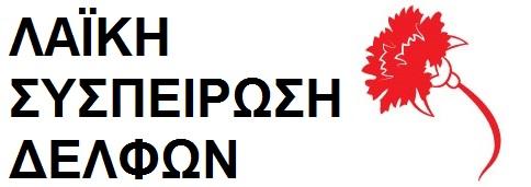 Αποτέλεσμα εικόνας για laikh syspeirvsh delfvn