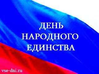 как отдыхаем в ноябре 2018 года в России