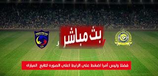 شاهد  ملخص اهداف مباراة النصر والحزم  بتاريخ 11-05-2019 الدوري السعودي
