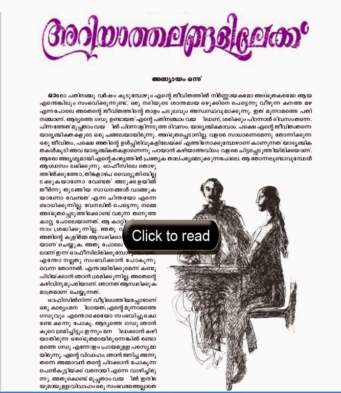 Malayalam magazine pdf muthuchippi