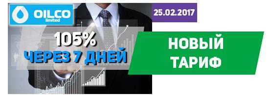 В хайпе oilco.biz добавили новый тариф