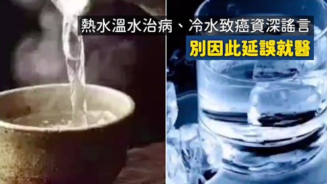 熱水在解決一些健康問題上是百分百有效的 冷水對你有害 謠言 冰水 致癌