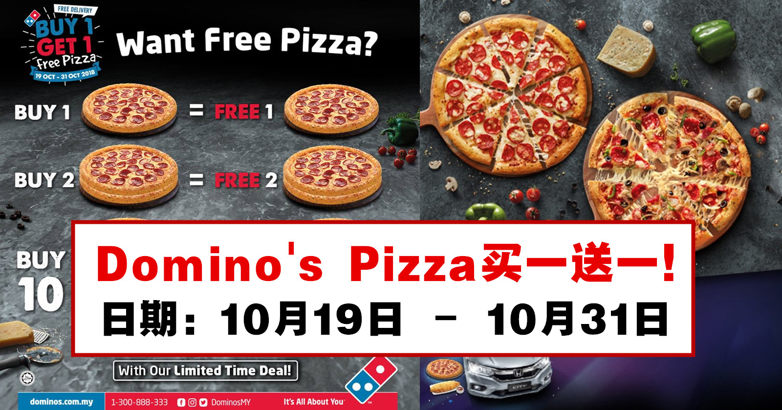 Domino's Pizza买一送一!