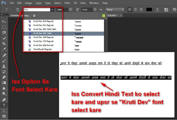 photoshop-par-hindi-kaise-likhe