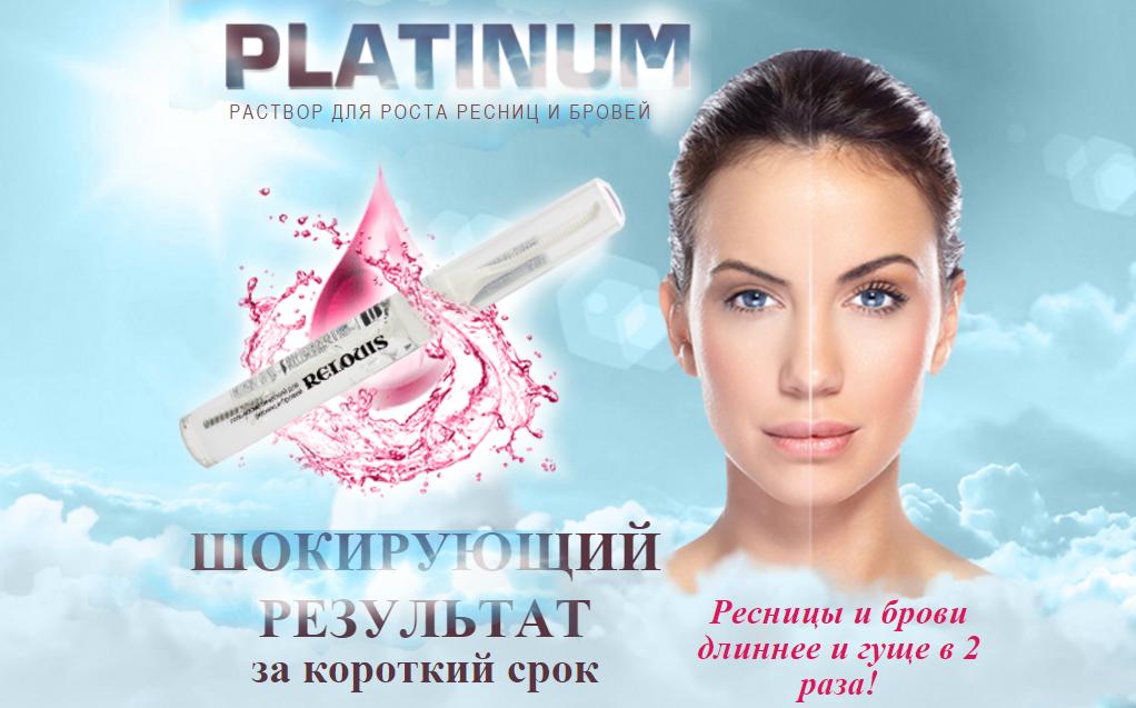 «PLATINUM» средство для ресниц и бровей