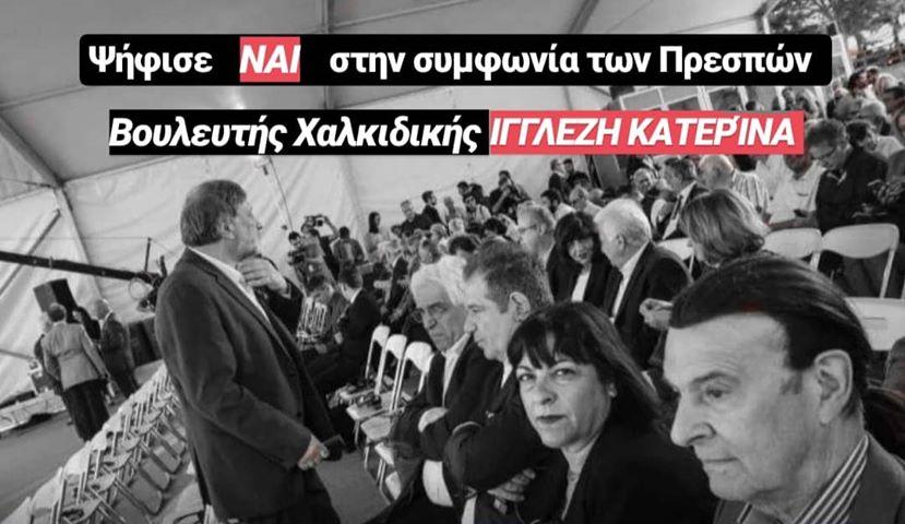 Παρέδωσαν τη Μακεδονία / ΟΝΝΕΔ ΧΑΛΚΙΔΙΚΉΣ