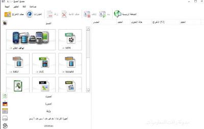 تحميل برنامج Format Factory لتحويل جميع صيغ الفيدو والصور والصوتيات بمميزات خرافية