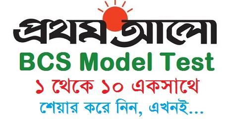 BCS Model Tests Online (1-10)