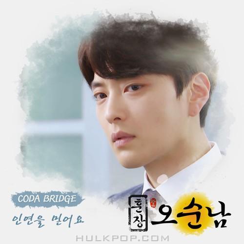CODA BRIDGE – Teacher Oh Soon Nam OST Part.7